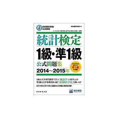 統計検定1級・準1級公式問題集〈2014~2015年〉―日本統計学会公式認定 [単行本]