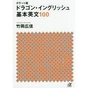 ポケット版 ドラゴン・イングリッシュ 基本英文100(講談社プラスアルファ文庫) [文庫]