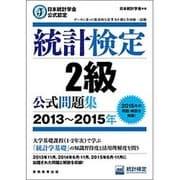 統計検定2級公式問題集〈2013~2015年〉―日本統計学会公式認定 [単行本]