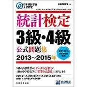 統計検定3級・4級公式問題集〈2013~2015年〉―日本統計学会公式認定 [単行本]
