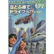 近未来科学ファイル20XX〈3〉超人的テクノロジーの巻―空とぶ車でドライブへ!? [全集叢書]