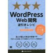 WordPress Web開発逆引きレシピ―WordPress4.x/PHP7対応(PROGRAMMER'S RECIPE) [単行本]