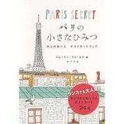 パリの小さなひみつ-大人のぬりえポストカードブック [単行本]