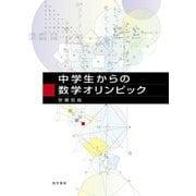 中学生からの数学オリンピック [単行本]