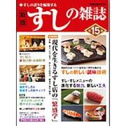 新版 すしの雑誌 第15集 (旭屋出版ムック) [ムックその他]