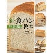 新・食パン教本―生地・焼成の基礎と食パンの新展開 [単行本]
