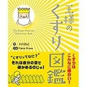 王様のくすり図鑑 [単行本]