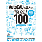 AutoCADの達人が教えてくれるベストテクニック100(AutoCAD2016対応) [ムックその他]