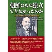 朝鮮はなぜ独立できなかったのか―1919年朝鮮人を愛した米宣教師の記録 [単行本]