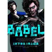 BABEL 3(ヒーローズコミックス) [コミック]