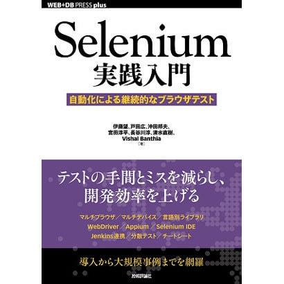 Selenium実践入門―自動化による継続的なブラウザテスト(WEB+DB PRESS plusシリーズ) [単行本]