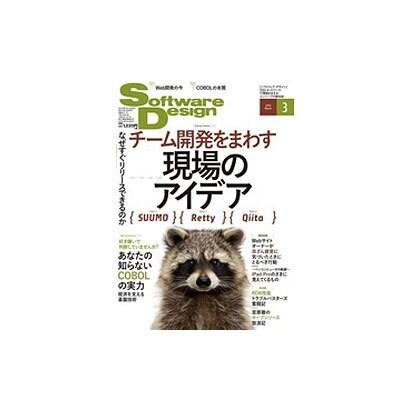 Software Design (ソフトウエア デザイン) 2016年 03月号 [雑誌]