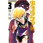 少年ラケット 3(少年チャンピオン・コミックス) [コミック]