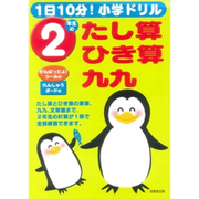 1日10分!小学ドリル2年生のたし算・ひき算・九九 [全集叢書]