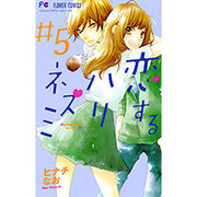 恋するハリネズミ<5>(フラワーコミックス) [コミック]