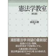 憲法学教室 第3版 [単行本]