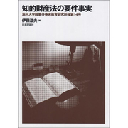 知的財産法の要件事実 法科大学院要件事実教育研究所報〈第14号〉 [単行本]