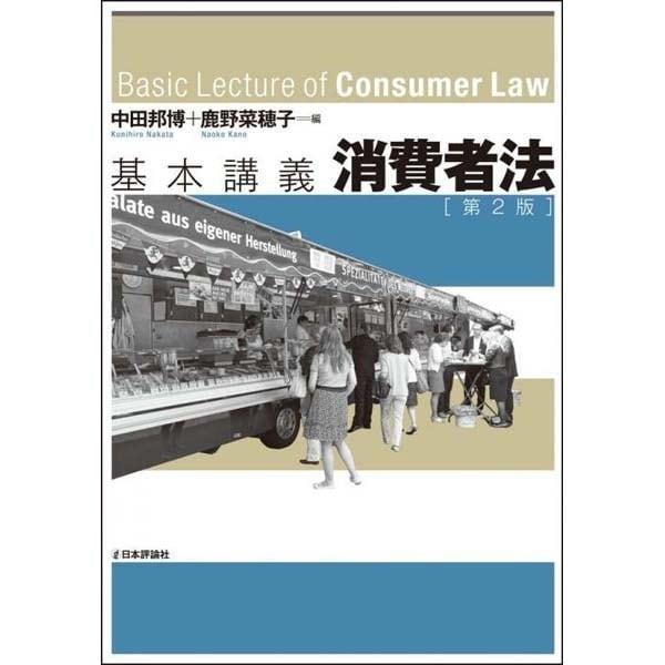 基本講義消費者法 第2版 (法セミLAW CLASSシリーズ) [単行本]