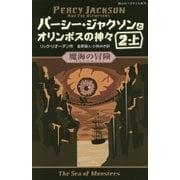 パーシー・ジャクソンとオリンポスの神々〈3〉魔海の冒険〈2-上〉(静山社ペガサス文庫) [新書]