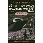 パーシー・ジャクソンとオリンポスの神々〈4〉魔海の冒険〈2-下〉(静山社ペガサス文庫) [新書]