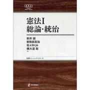 憲法〈1〉総論・統治(日評ベーシック・シリーズ) [全集叢書]