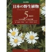 日本の野生植物〈5〉ヒルガオ科~スイカズラ科 改訂新版 [図鑑]