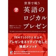 世界で戦う英語のロジカルプレゼン―CD BOOK(アスカカルチャー) [単行本]