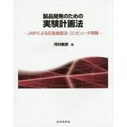 製品開発のための実験計画法―JMPによる応答曲面法・コンピュータ実験 [単行本]