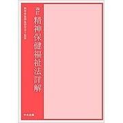 精神保健福祉法詳解 四訂 [単行本]