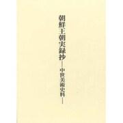 朝鮮王朝実録抄―中世美術史料 [単行本]