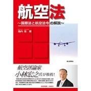 航空法―国際法と航空法令の解説 [単行本]