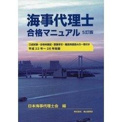 海事代理士合格マニュアル 5訂版 [単行本]