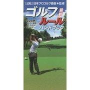 最新ゴルフルールハンドブック―228例+イラスト解説でよくわかる!使いやすい! [単行本]