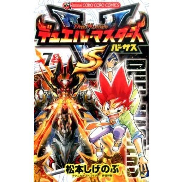 デュエル・マスターズ VS<7>(コロコロコミックス) [コミック]