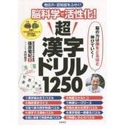 脳科学で活性化!超漢字ドリル1250―物忘れ・認知症をふせぐ! [単行本]