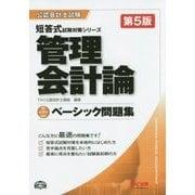 ベーシック問題集 管理会計論 第5版 (公認会計士試験短答式試験対策シリーズ) [単行本]