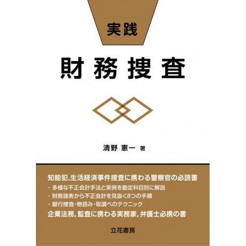 実践・財務捜査 [単行本]
