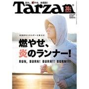 Tarzan (ターザン) 2016年 2/25号 [雑誌]