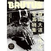 BRUTUS (ブルータス) 2016年 3/1号 [雑誌]