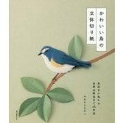 かわいい鳥の立体切り紙―身近な小鳥から世界の野鳥まで45作品 [単行本]