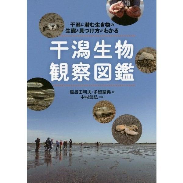干潟生物観察図鑑―干潟に潜む生き物の生態と見つけ方がわかる [単行本]