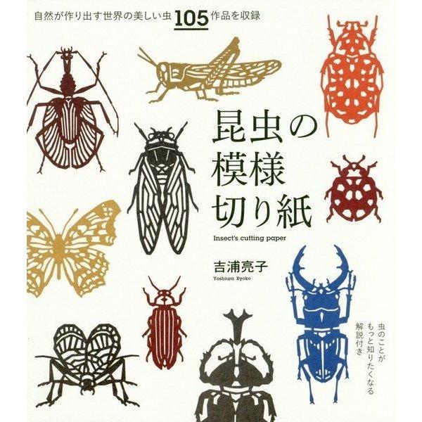 昆虫の模様切り紙 [単行本]