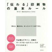 「伝わる」印刷物の基本ルール―作り方・発注の仕方がよくわかる [単行本]