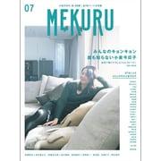 MEKURU 7 [単行本]