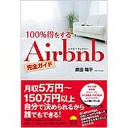 100%得をするAirbnb完全ガイド [単行本]