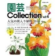 園芸Collection(4): 別冊趣味の山野草 [ムックその他]