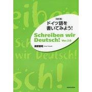 ドイツ語を書いてみよう! 改訂版 [単行本]