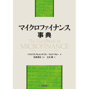 マイクロファイナンス事典 [事典辞典]
