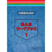 小学生のための おんぷワークブック (1) [単行本]