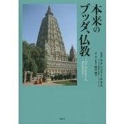 本来のブッダ、仏教 [単行本]